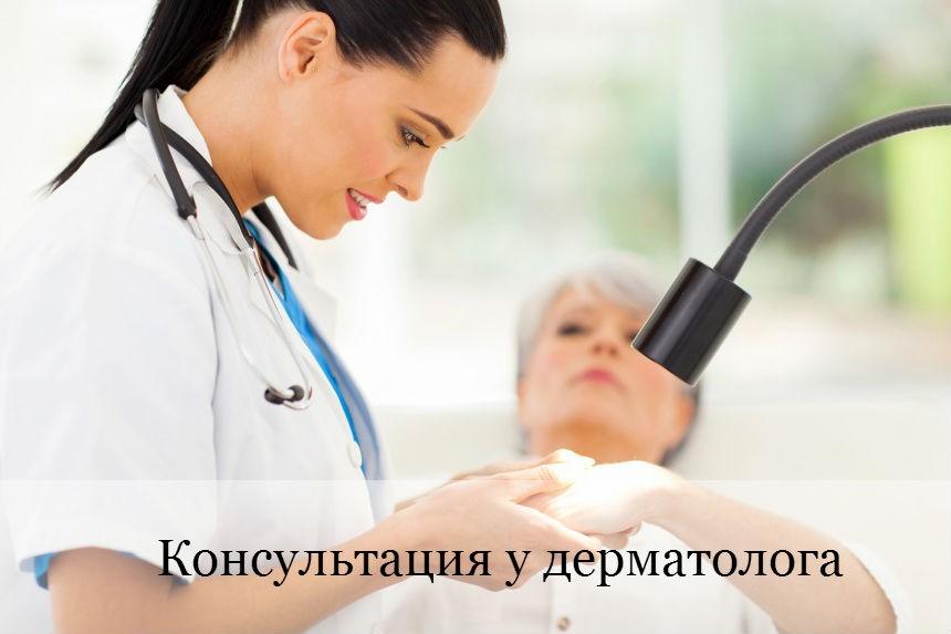 Когда нужна консультация дерматолога